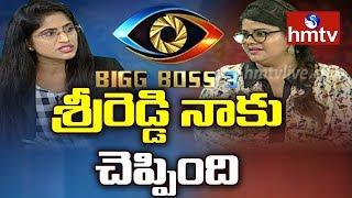 BIG BOSS గురించి నాతో Sri Reddy మాట్లాడింది | Swetha Reddy Unknown Facts About Bigg Boss | hmtv