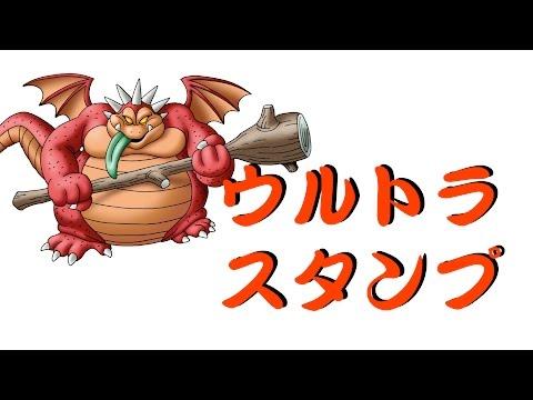 【ポケモンGO攻略動画】おにこんぼう強烈ウルトラスタンプ!DQMSLタロジロバトルタイム273日  – 長さ: 1:52。