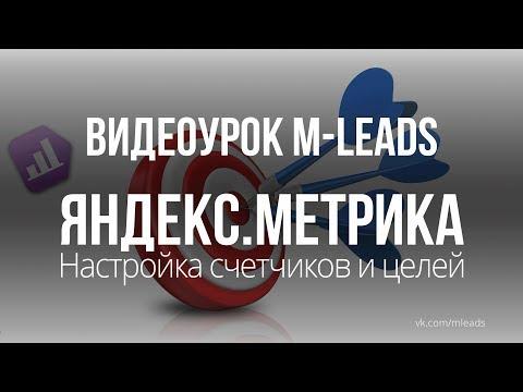 Настройка Яндекс Метрики и Целей (M-Leads)