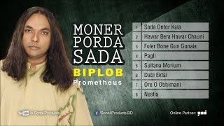 Moner Porda Sada (মনের পর্দা সাদা) by Prometheus  | Biplob | Full Audio Album | Sonali Products