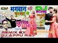 Lagu भोजपुरी Lyrical DJ Songs  Bhagwan Badi Fursat Se Pawan Singh ReMix By DJAppuRaj FLP 2018
