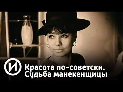 Красота по-советски. Судьба манекенщицы | Телеканал История