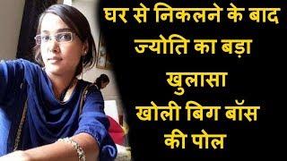 download lagu Bigg Boss 11- Jyoti Kumari Reveals Truth About Bigg gratis