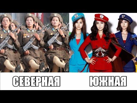 10 отличий между Северной и Южной Кореей
