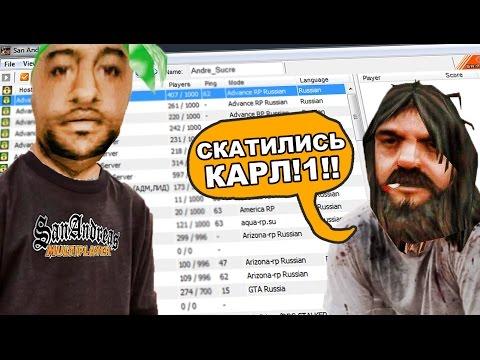 ТОП 5 СКАТИВШИХСЯ СЕРВЕРОВ GTA SAMP