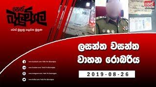 Neth Fm Balumgala  | 2019-08-26