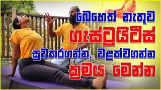 Gastritis for Yoga | Ayu Rahas EP 03