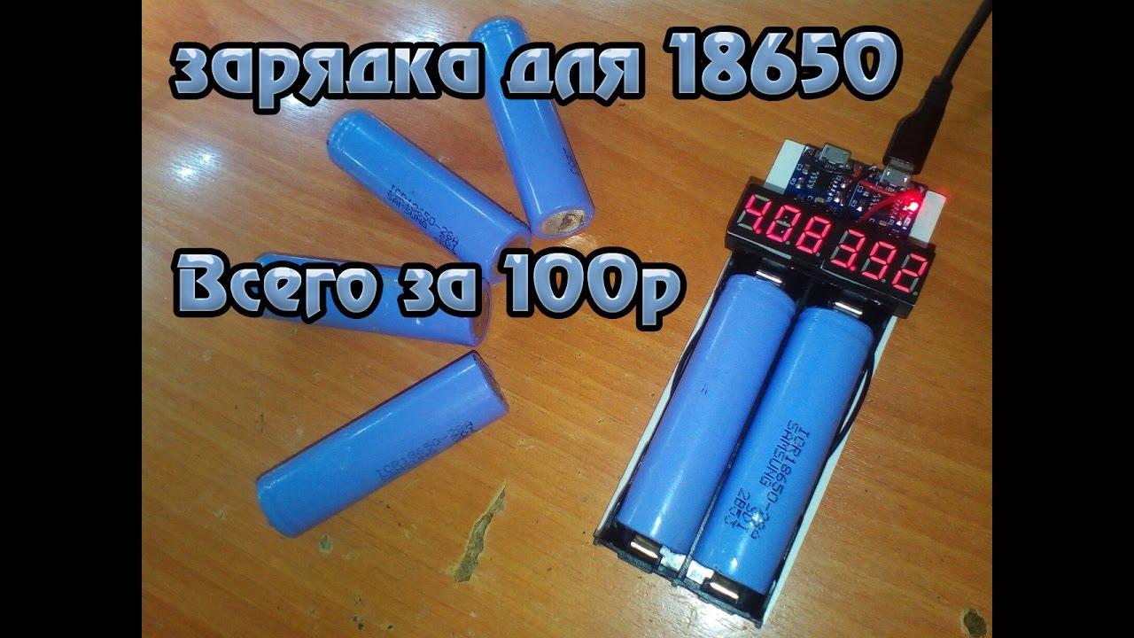 Зарядное для 18650 своими руками 16