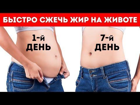 Как можно похудеть быстро и без диеты и убрать живот