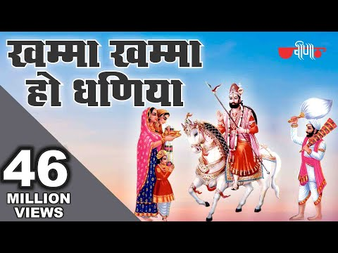 Khamma Khamma Ho Dhaniya (hd) | New Baba Ramdev Ji Bhajans 2014 | Rajasthani Devotional Song video