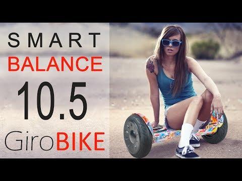 Гироскутер Smart Balance 10,5 дюймов с самобалансом и приложением ТаоТао