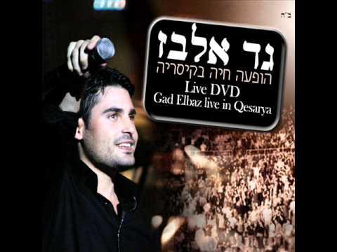 גד אלבז ואיציק שמלי מזמור לדוד Gad Elbaz and Itzik Shamli