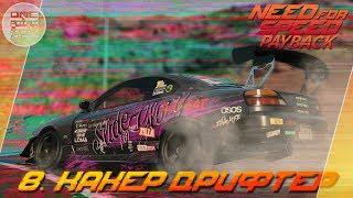 Need For Speed: Payback (2017) - ХАКЕР-ДРИФТЕР!