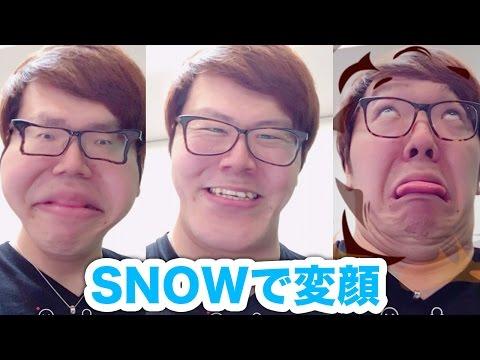 【爆笑】カメラアプリ『SNOW』で変顔しまくってみた!w