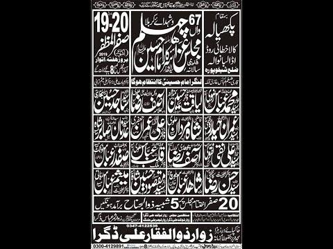 Live Majlis aza 20 Safar 2019 Pakhyala Dist Shaikhupora