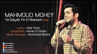 Mahmoud Mohey   Ya Dayab Fe El Naseem   محمود محي   يا دايب في النسيم