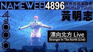 【漂向北方Stranger In The North】LIVE @黃明志4896世界巡回演唱會 feat. 文慧如 Boon Hui Lu & Fara Dolhadi
