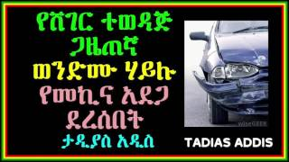 Journalist Wondimu Hailu got in a car accident - Tadias Addis