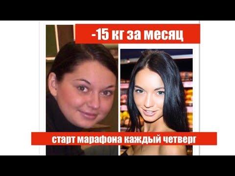 -15 КГ ЗА МЕСЯЦ !!! + МОЙ МАРАФОН ! Худеют ВСЕ !