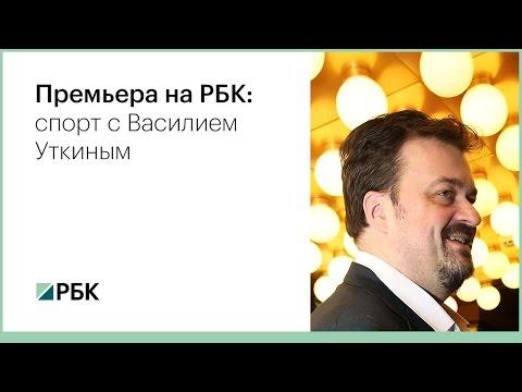 Премьера на РБК: Спорт с Василием Уткиным