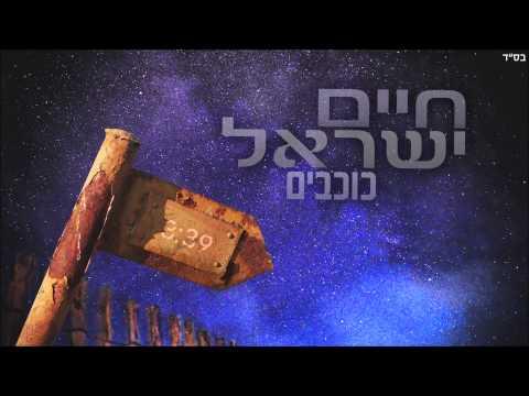1. חיים ישראל - כוכבים | Haim Israel - Cochavim
