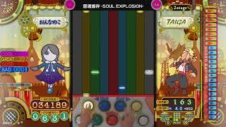 [Pop'n music S-RAN]  霊魂爆砕 -SOUL EXPLOSION- EX