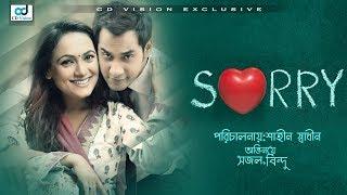 Sorry | Sajol | Bind | Jhuna Chowdhury | New bangla natok 2017