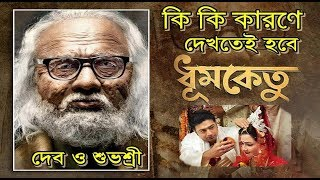 Dhumketu | Dev | Subhashree | দেব ও শুভশ্রীর ধূমকেতু এই কারণে দেখতেই হবে | Dev Dhumketu Bengali Film