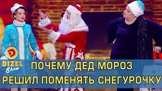 Почему Дед Мороз Решил поменять Снегурочку | Дизель Шоу Новогодний выпуск