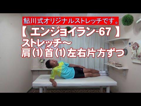 #67 肩(1)首(1)左右片方ずつ/筋肉痛改善ストレッチ・身体ケア【エンジョイラン】