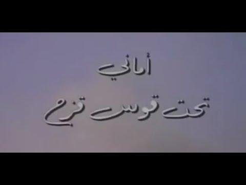 Re-Mi Bendali -Amani under the Rainbow ريمي بندلي-اماني تحت قوز قزح