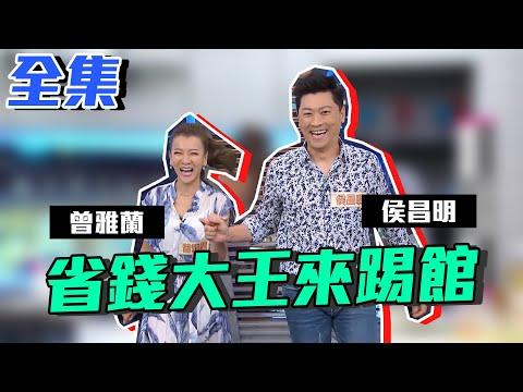 台綜-型男大主廚-20190918 侯昌明做菜亂糟糟 老婆曾雅蘭看的氣噗噗