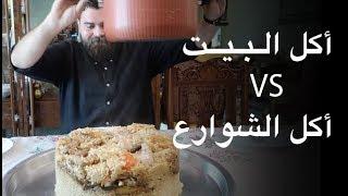 أطيب أكلة أكلتها في حياتي؟ و ليش ما صمت رمضان؟