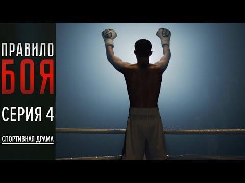 ПРАВИЛО БОЯ - Серия 4 | Новинка 2018 | Спортивная драма