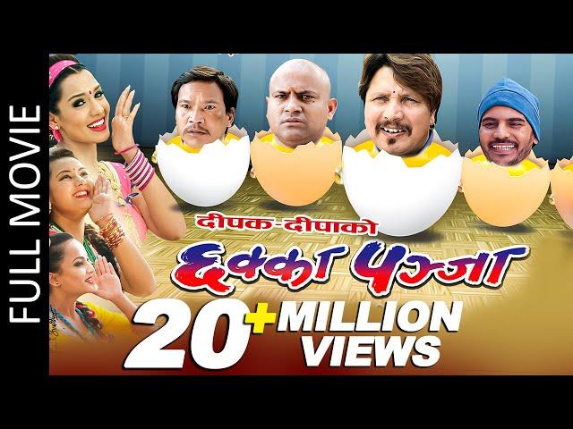 CHHAKKA PANJA - New Superhit Nepali Full Movie 2017 Ft. Deepakraj Giri, Priyanka Karki