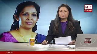 Ada Derana First At 9.00 - English News - 08.07.2018