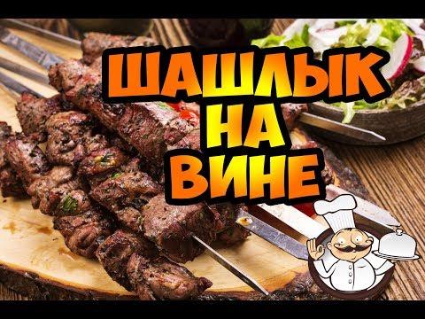 Шашлык по-кавказски. Оригинальный рецепт на вине