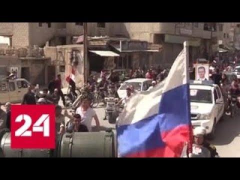 В Восточном Каламуне жители вышли на улицы, чтобы встретить колонну сирийских и российских военных…
