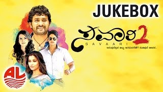 Latest Kannada Songs   Savaari 2 Kannada Full Songs   JukeBox