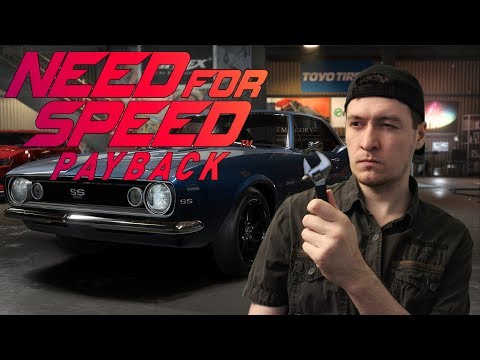 ФОРСАЖ ОТ МИРА NFS?? Обзор Need for Speed: Payback [2017]