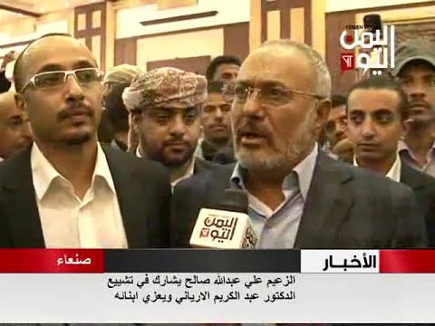 """فيديو: علي عبدالله صالح يتحدث عن """"الارياني"""" و """"العليمي"""" في صالة عزاء آل الأرياني اليوم"""