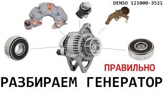 Как разобрать генератор DENSO 121000-3521 и заменить подшипники.