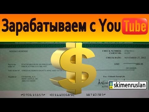 💵 Зарабатываем с YouTube  Make Money with YouTube