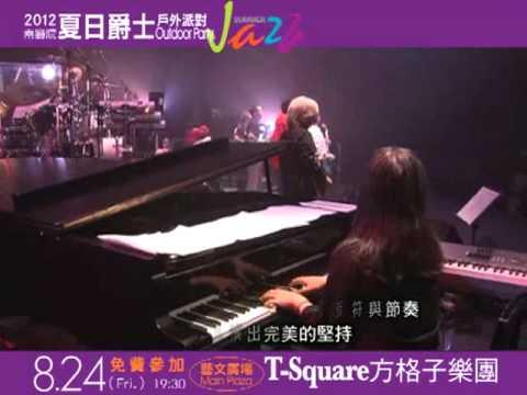 2012 兩廳院夏日爵士戶外派對--日本Fusion神話-T-Square方格子樂團