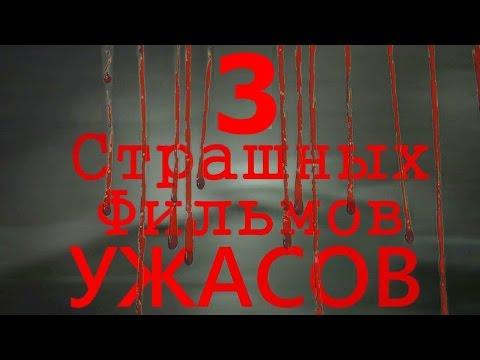 3 Фильма Ужасов Которые Стоит Смотреть !!! │#1