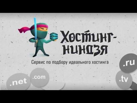Хостинг domen-hosting.net. Как привязать домен