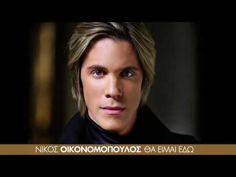 Καλή Καρδιά - Νίκος Οικονομόπουλος (HD 2012 στίχοι)