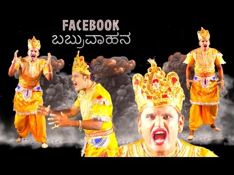 Facebook Babruvahana by Malli Sannappanavar