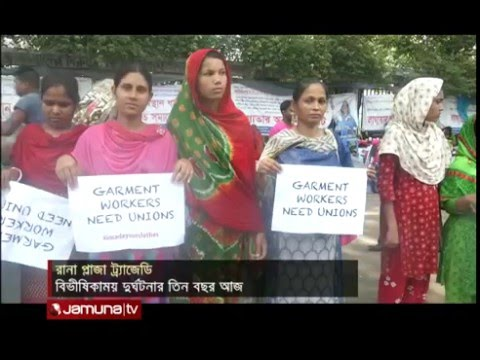 Rana Plaza Disaster 3 Years _ Jamuna TV