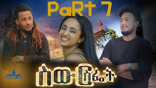 Star Entertainment New Eritrean Series Movie // Swur Sfiet Part 7 - ስውር ስፌት 7ይ ክፋል